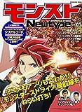 モンストNewtype vol.01 (カドカワムック)