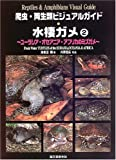 爬虫・両生類ビジュアルガイド 水棲ガメ〈2〉ユーラシア・オセアニア・アフリカのミズガメ
