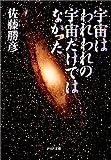 宇宙はわれわれの宇宙だけではなかった (PHP文庫)