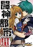 闘神都市III (6) (電撃コミックス)