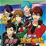 「あんさんぶるスターズ! 」ユニットソングCD Vol.5「流星隊」