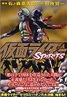 仮面ライダーSPIRITS 第7巻 2005年02月23日発売