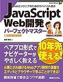 JavaScript Web開発パーフェクトマスター (Perfect Master)