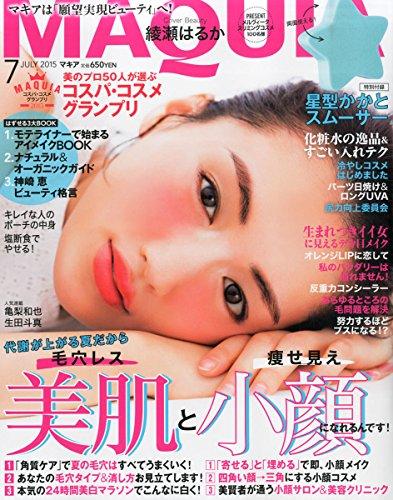 MAQUIA(マキア) 2015年 07 月号 [雑誌]