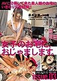 女子のお宅に、おじゃまします。issue.03 [DVD]