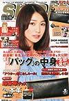 smart (スマート) 2013年 02月号 [雑誌]