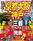 るるぶ京都 大阪 神戸'09 (るるぶ情報版 近畿 16)