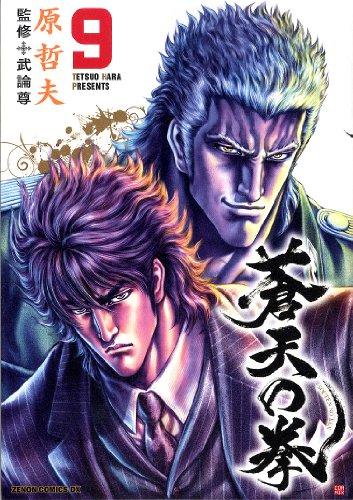 蒼天の拳 9 (ゼノンコミックスDX)