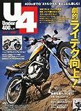 Under (アンダー) 400 2012年 05月号 [雑誌]