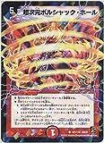 デュエルマスターズ 【超次元ボルシャック・ホール】【ヴィジュアルカード】 DM36-101-VC ≪覚醒編 第1弾 サイキック・ショック 収録≫
