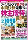 アベノミクスで騰がる株 中間決算先取り&株主優待特集号 (別冊宝島 2059)