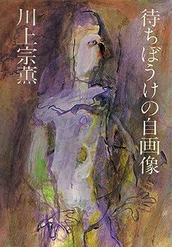 待ちぼうけの自画像 (1981年)