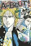 A-BOUT!(7) (少年マガジンコミックス)