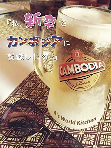 『私、新卒でカンボジアに就職したの。』: 海外就職トリセツ (ビジネス)