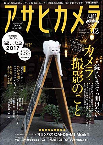 アサヒカメラ 2016年 12月号 【岩合光昭:猫カレンダー付録号】 [雑誌]