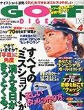GOLF DIGEST (ゴルフダイジェスト) 2014年 04月号 [雑誌]