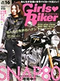 カスタムバーニング増刊 Girls Biker (ガールズ・バイカー) 2011年 03月号 [雑誌]