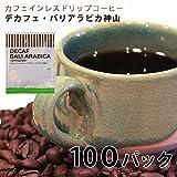 カフェインレスコーヒー ドリップコーヒー【デカフェ・バリ】100杯分