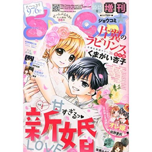 Sho-Comi増刊 2015年 10/15 号 [雑誌]: Sho-Comi(少女コミック) 増刊