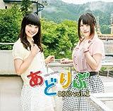 あどりぶ DJCD vol.1