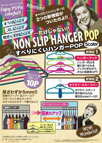 美庵(bien) すべりにくいハンガー POP カラフル(5色×2) 10本セット 薄型 省スペース