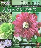 人気のクレマチス―バラエティーに富んだ花のいろいろと育て方のコツ (セレクトBOOKS)