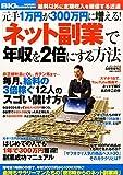 BIG tomorrow MONEY (ビッグ・トゥモロウマネー) 「ネット副業」で年収を2倍にする方法 2014年 08月号 [雑誌]