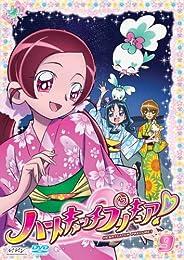 ハートキャッチプリキュア!【9】 [DVD]