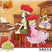 TVアニメ「姫様ご用心」オリジナルサウンドトラックひめさまさんとらもりあわせ