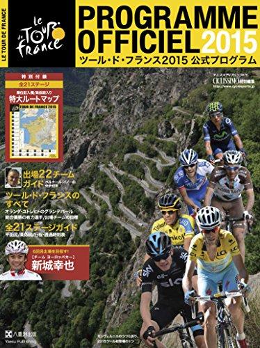 ツール・ド・フランス2015公式プログラム (ヤエスメディアムック475)