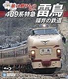 旅の贈りもの 明日へ~489系特急「雷鳥」・福井の鉄道[Blu-ray/ブルーレイ]