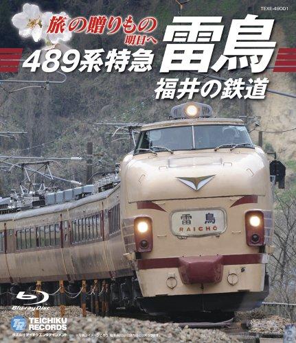 旅の贈りもの 明日へ~489系特急「雷鳥」・福井の鉄道 [Blu-ray]