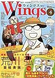 Wings (ウィングス) 2015年 04月号特別付録 荒川弘「百姓貴族」描き下ろしクリアファイル
