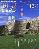 開け! 世界遺産―日本史タイムカプセルの旅 (趣味どきっ!)
