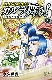 カルラ舞う!葛城の古代神 3―変幻退魔夜行 (ボニータコミックス)