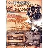 Drei wilde voller Kriegsbemalung (Chinesisch Ausgabe) 2010 ISBN: 9787548300229