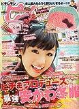 ピチレモン 2011年 12月号 [雑誌]