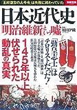 日本近代史 「明治維新」という嘘 (別冊宝島 2368)