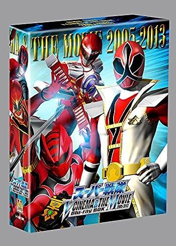 スーパー戦隊V CINEMA&THE MOVIE Blu-ray BOX 2005‐2013 (初回生産限定)