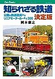 知られざる鉄道 決定版 公園の鉄道遊具からリニアモーターカーまで300 (キャンブックス)