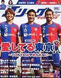 Jリーグサッカーキング 2011年 12月号 [雑誌]