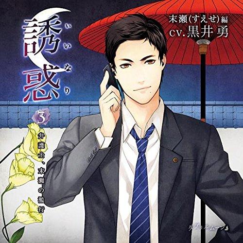 誘惑(いいなり)3 -弁護士、末瀬の濫行-(CV:黒井勇)