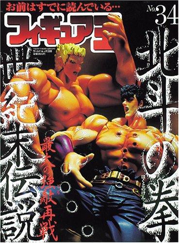フィギュア王 no.34 (ワールド・ムック 269)
