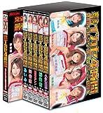 完全なるイカセ4時間2005コレクターズ・エディションBOX [DVD]