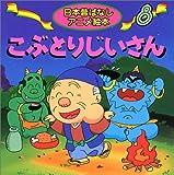 こぶとりじいさん (日本昔ばなしアニメ絵本 (8))
