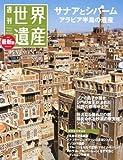 週刊世界遺産 no.95―最新版 イエメン