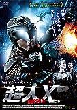 超人X. [DVD]