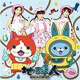 地球人 CD only【初回妖怪ウォッチバスターズ 鉄鬼軍「USAピョン」付】