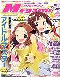 Megami MAGAZINE (メガミマガジン) 2011年 11月号 [雑誌]