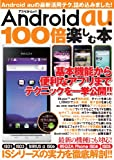 Android auを100倍楽しむ本―ISシリーズの最新活用テクを詰め込みました! (アスペクトムック)